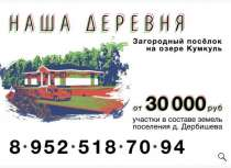 Земельные участки, в Челябинске