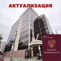 Паспорт Безопасности объекта, в Москве