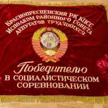 Знамя СССР, в Мытищи