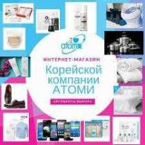 Бизнес с Atomy без ежемесячных закупок и продаж, в Ростове-на-Дону