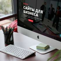 Создание сайтов, в Новосибирске