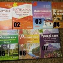 Учебная литература для подготовки к экзаменам, в Перми