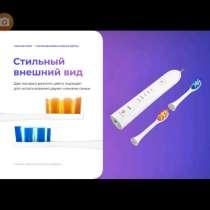 Ультрозвуковая зубная щетка, в Омске