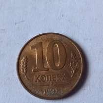 10 копеек 1991 года, в Санкт-Петербурге