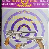 Справочник по стрелковому оружию Жук А. Б, в Красногорске