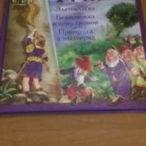 Сказки братьев Гримм(Златовласка, Белоснежка и семь гномов,), в Сызрани