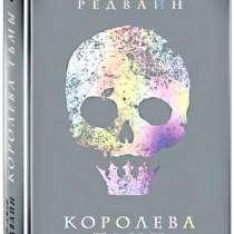 """Продам книгу """"Королева тьмы"""" С.-Дж. Редвайн, в г.Мариуполь"""