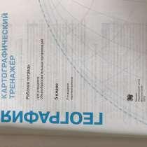 География 5 класс, в Хабаровске