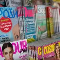 Журналы - Marie Claire, Bazaar, Elle, Glamour, в Москве