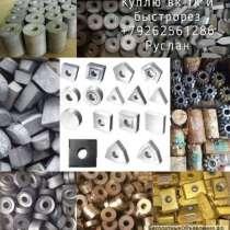 Куплю новые твердосплавные пластинки ВК ТК, в Челябинске