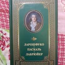 Книги классика, в Новосибирске