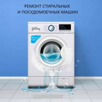Ремонт стиральных и посудомоечных машин в Уфе и пригороде, в Уфе