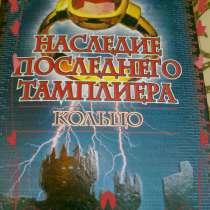 Увлекательный роман, в Москве