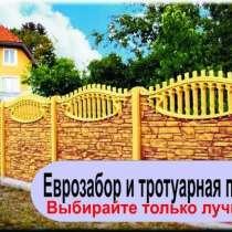 ЕВРОЗАБОРЫ ТРОТУАРНАЯ ПЛИТКА ОТ ПРОИЗВОДИТЕЛЯ, в г.Донецк