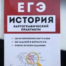 ЕГЭ история, картографический практикум, в Воронеже