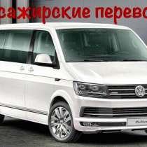 Пассажирские перевозки, в Челябинске