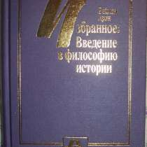 Введение в философию истории, в Новосибирске