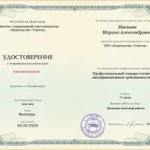 Обучение специалистов, в Иркутске