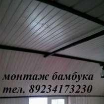 Монтаж бамбука, в Томске