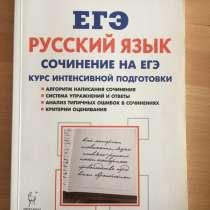 Русский ЕГЭ. Сочинение, в Екатеринбурге