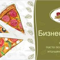 Доставка пиццы и других блюд от ресторана Don Cezar, в г.Кишинёв
