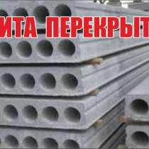 Плита перекрытия ПК 54.12.8 AtVt, в г.Павлодар