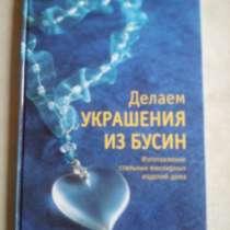 книги по рукоделию, в г.Мозырь