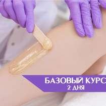 "Базовый курс ""Мастер шугаринга"" (2 дня), в Краснодаре"