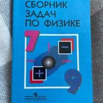 Сборник задач по физике 7-9 классы В. И. Лукашик, в Чебоксарах