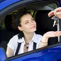 Срочный выкуп и продажа авто в Москве и Московской области, в Москве