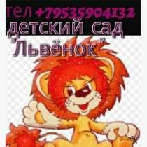 детский сад Красноярск, Кировский район, в Красноярске