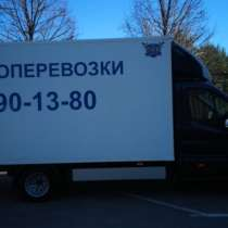 Осуществляем Грузоперевозки, в Казани