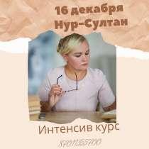 Скорочтение и развитие памяти, в г.Астана