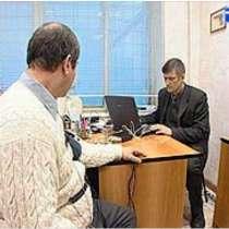 Проверка персонала на полиграфе, в Москве