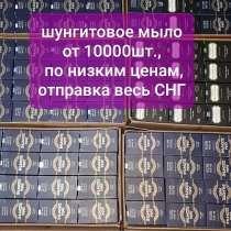 Shungite way шунгитовое мыло производства Казахстан, в г.Алматы