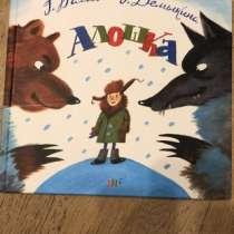 Книга для детей, в Москве