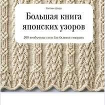 Большая книга японских узоров, в Москве