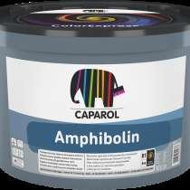 Краска Amphibolin, в г.Брест