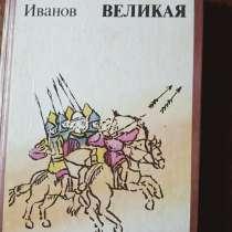 Книга В. Иванов Русь Великая, в Санкт-Петербурге
