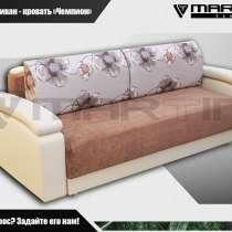 Диван-кровать «Чемпион» (любая расцветка), в Владивостоке
