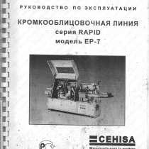 Продам паспорт на кромкооблицовочную линию ЕР-7 RAPID, в Нижнем Новгороде