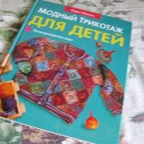 Руководство по вязанию детских вещей, в Москве