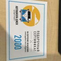 Сертификат на обучение в автошколе, в Хабаровске