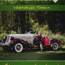 Автокурсы в г. Пушкино, в Пушкино