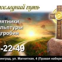 Памятники, в Калининграде