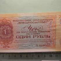 """1 рубль,1976г, VF,Чек ВО """"ВНЕШПОСЫЛТОРГ"""",Б, 3 номера подряд, в г.Ереван"""