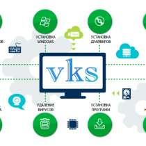 VKS - Выездной компьютерный сервис в Гродно, в г.Гродно