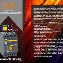 Автоматические выкл бишкек автоматические выключатели, в г.Бишкек
