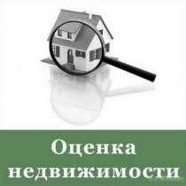 Оценка недвижимости в Сочи. оценка квартир и домов в Сочи, в Сочи