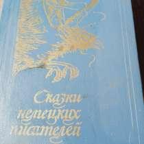 Книга Сказки немецких писателей, в Санкт-Петербурге